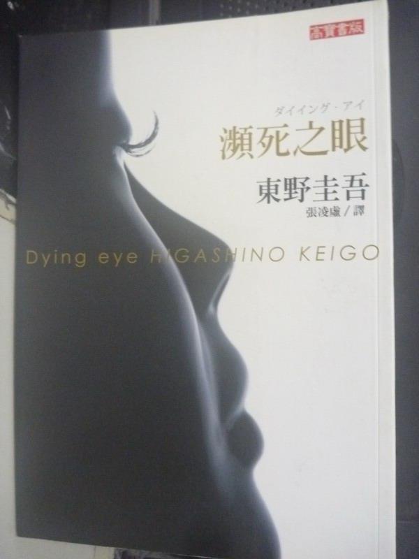 【書寶二手書T1/一般小說_LKR】瀕死之眼_張凌虛, 東野圭吾