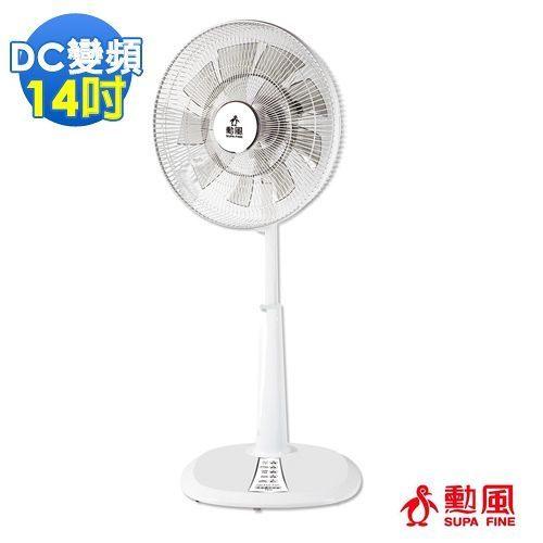 勳風 14吋DC直流變頻12葉片節能立扇/DC扇/節能電扇 HF-147DC