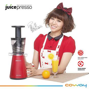 Coway Juicepresso 慢磨萃取原汁機 CJP03 低速壓榨取代傳統高速刀片磨碎,完整萃出蔬果原汁 CJP-03