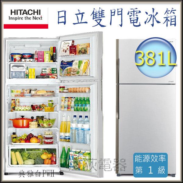 【日立~蘆荻電器】全新 381L【日立雙門變頻電冰箱】RV399
