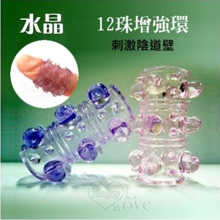 [漫朵拉情趣用品]12珠增強水晶套環﹝刺激陰道壁﹞* NO.509047-2