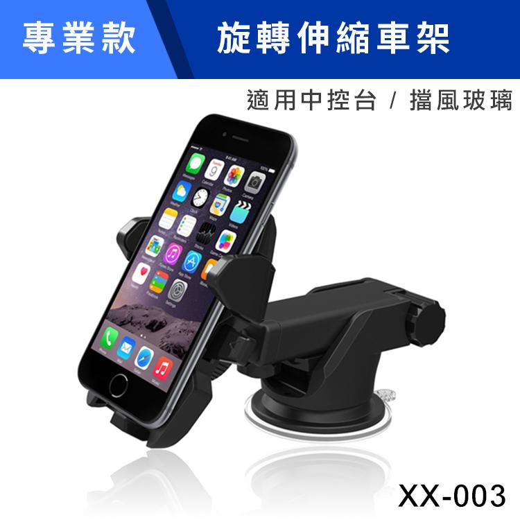 專業款 XX-003 旋轉伸縮車架/支架/適用中控台 擋風玻璃/辦公桌面/強力吸盤+黏性矽膠/2段式固定擋位/手機支架/多功能車架/OPPO R7/R7S/Mirror 5s/N3/R5/F1/R9/Apple iPhone SE/6/6 Plus/6S/6S Plus/LG G4C/V10/G3/G4/Spirit/G Flex 2/Zero/G5/Stylus 2/K8/華為 HUAWEI G7 plus/P8/P8 lite/P9/GR5/Mate8/Y6/榮耀 4X