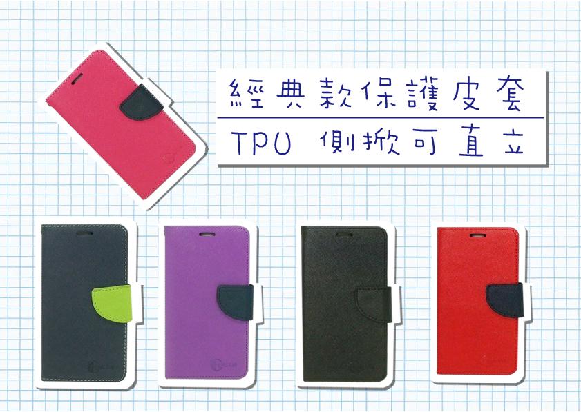 ZTE Blade V580 經典款 TPU側掀可立 保護皮套 保護 殼 手機套 保護套 支架