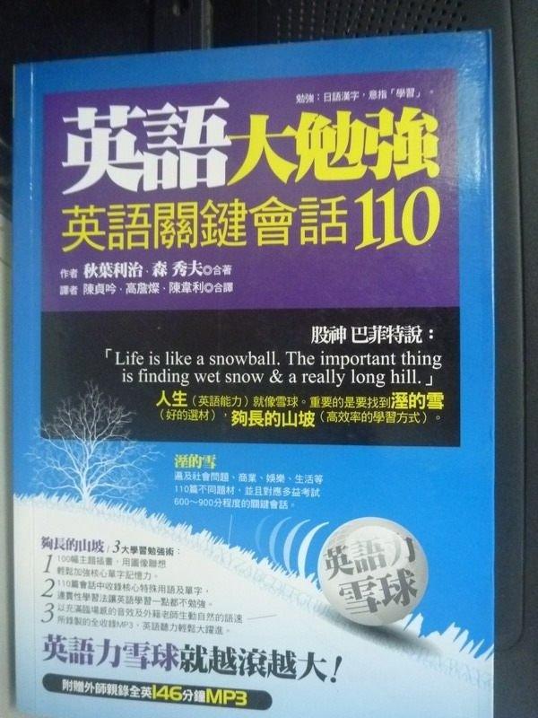 【書寶二手書T6/語言學習_HBW】英語大勉強:英語關鍵會話110_秋葉利治_無光碟