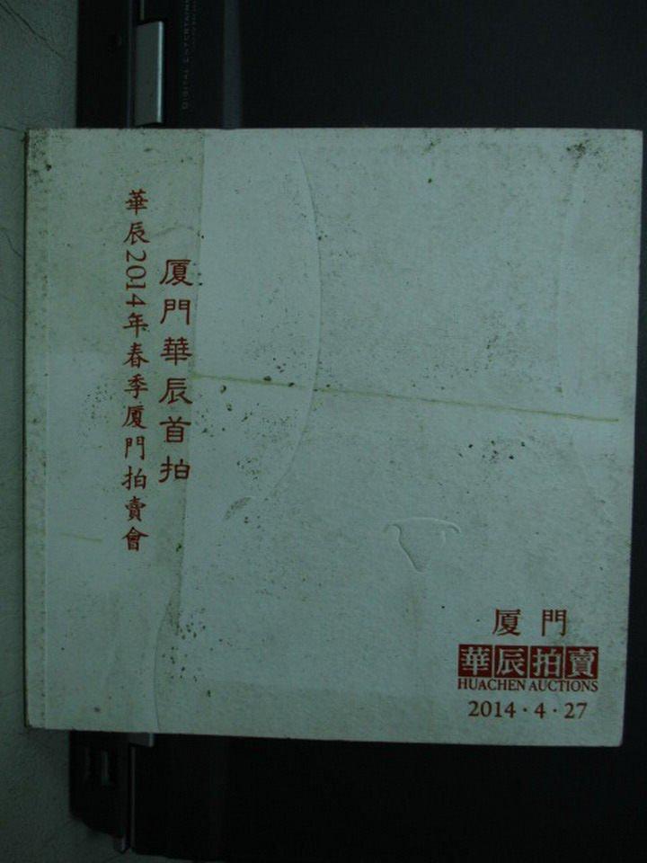 【書寶二手書T8/收藏_XCT】華辰2014年春季廈門拍賣會_2014/4/27