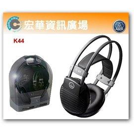 AKG K44經典入門耳罩式耳機