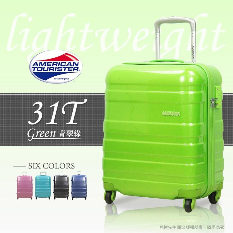 《熊熊先生》破盤69折Samsonite美國旅行者25吋可加大旅行箱31T歡迎詢價 限定色 水嫩粉/青翠綠
