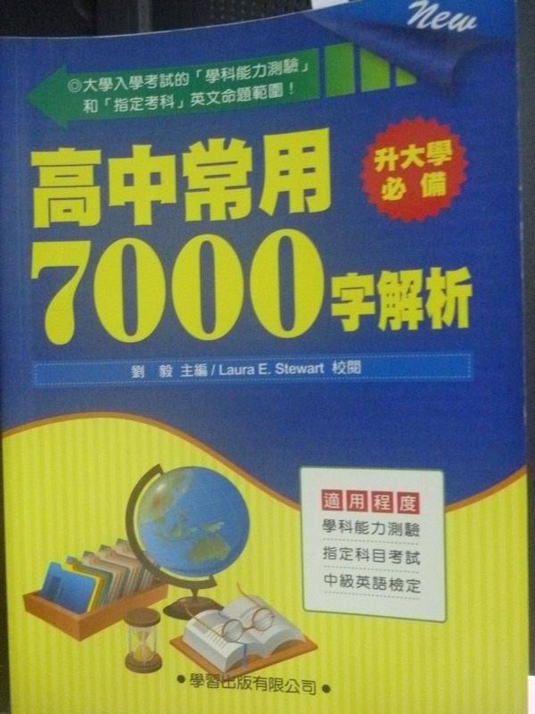 【書寶二手書T4/高中參考書_ZCK】高中常用7000字解析_劉毅