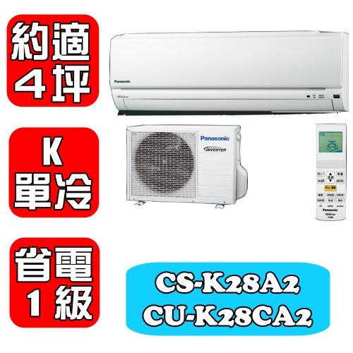 【最高送300點】國際牌 《約適4坪》〈K系列〉變頻單冷分離式冷氣【CS-K28A2/CU-K28CA2】