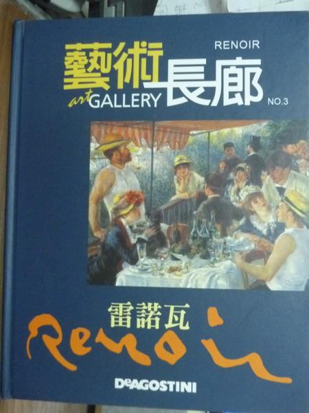 【書寶二手書T1/藝術_PJE】Renoir雷諾瓦:藝術長廊No.3_尤美玉/主編