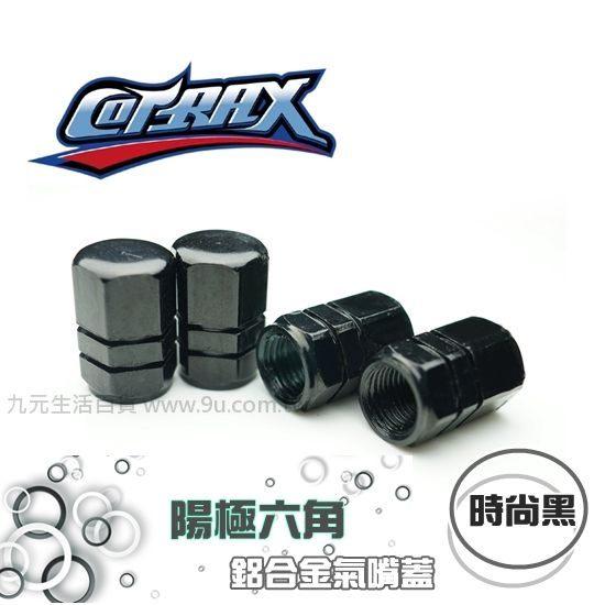 【九元生活百貨】Cotrax 4入鋁合金氣嘴蓋/陽極六角(黑)