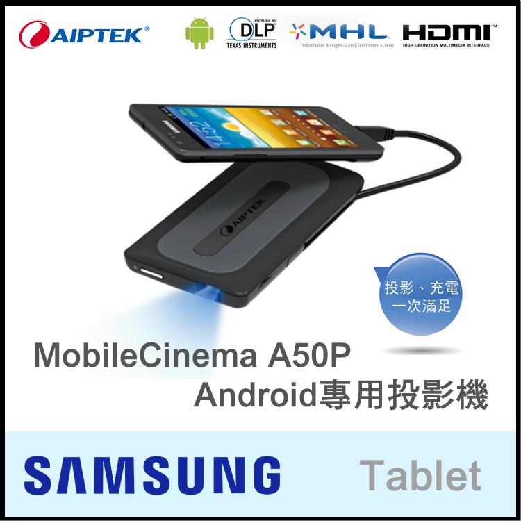 天瀚 Aiptek MobileCinema A50P 微型投影機/SAMSUNG Galaxy Tab S 10.5/Tab S 8.4/Note 8/TabPRO 8.4/TabPRO 10.1