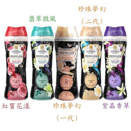 日本 P&G衣物芳香顆粒(香香豆) @多款供選 375g ☆真愛香水★