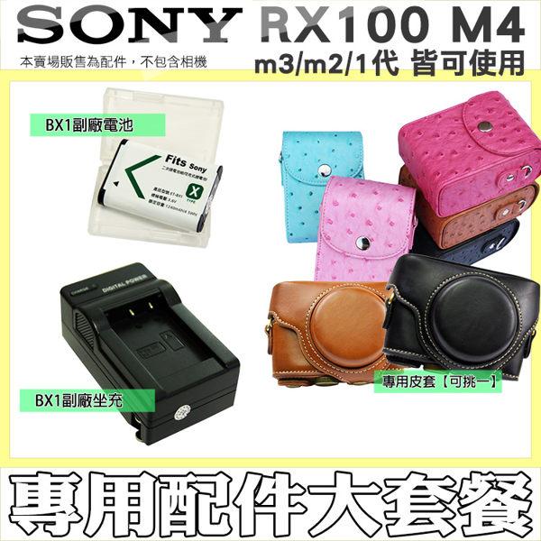 【配件大套餐】 SONY DSC-RX100 RX100 M2 M3 M4 NP-BX1 副廠 電池 坐充 充電器 皮套 相機包 鋰電池