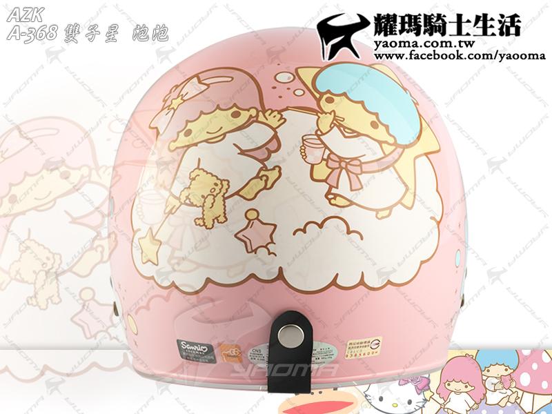 AZK安全帽 雙子星 泡泡 粉紅 KIKILALA 『正版三麗鷗認證』復古帽 A-368 『耀瑪騎士生活』