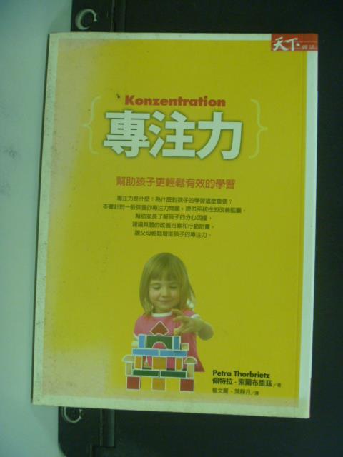 【書寶二手書T7/親子_OND】專注力-幫助孩子更輕鬆的學習_楊文麗, 佩特拉.索