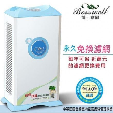 展示機出清!  OSSWELL 博士韋爾 ZB01-300 抗敏空氣清淨機 銀白藍三色任選 ★永久免換濾網 不阻塞