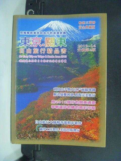 【書寶二手書T2/旅遊_HET】東京關東.自由旅行精品書2013升級(第4版)_楊春龍