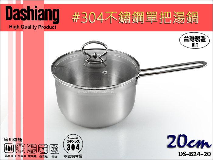 快樂屋♪ 日本廠台灣製 Dashiang 304不鏽鋼單把湯鍋 20cm (附鍋蓋) 適電磁爐 湯鍋 燉滷鍋 調理鍋