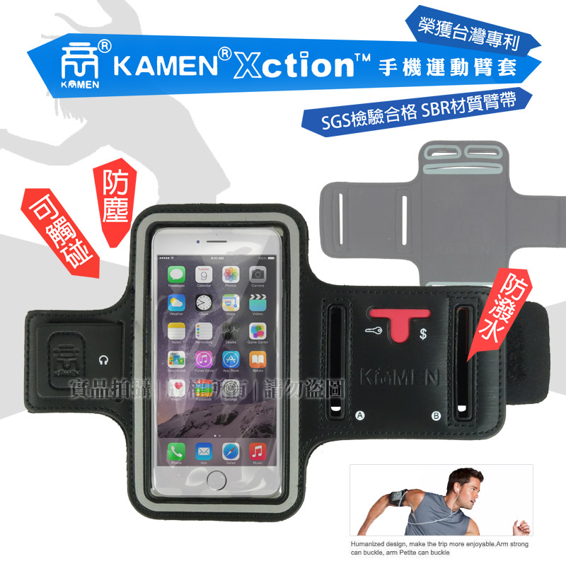 KAMEN Xction 4.3吋以下 運動臂套/SONY E4g/M2/E3/Apple iPhone 4/4S/5/5C/Nokia Lumia 1020/735/HTC Desire 510/500/200/300/C/L/V/S/HD/Z/X/Samsung Galaxy Alpha/InFocus M2/M2+