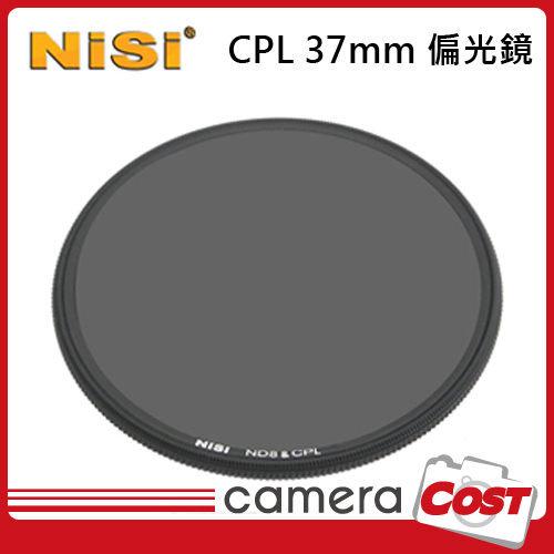 日本 NISI CPL 37MM 偏光鏡 多層鍍膜 超薄框 濾鏡 高透光 減少暗角 37 環偏鏡