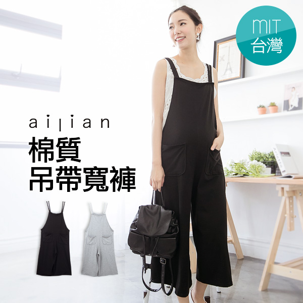台灣製 孕婦褲 寬鬆棉質雙口袋造型吊帶褲【R63811】愛戀小媽咪