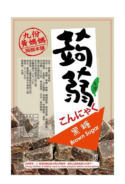【九份黃媽媽】高纖蒟蒻片~黑糖口味  (160g )