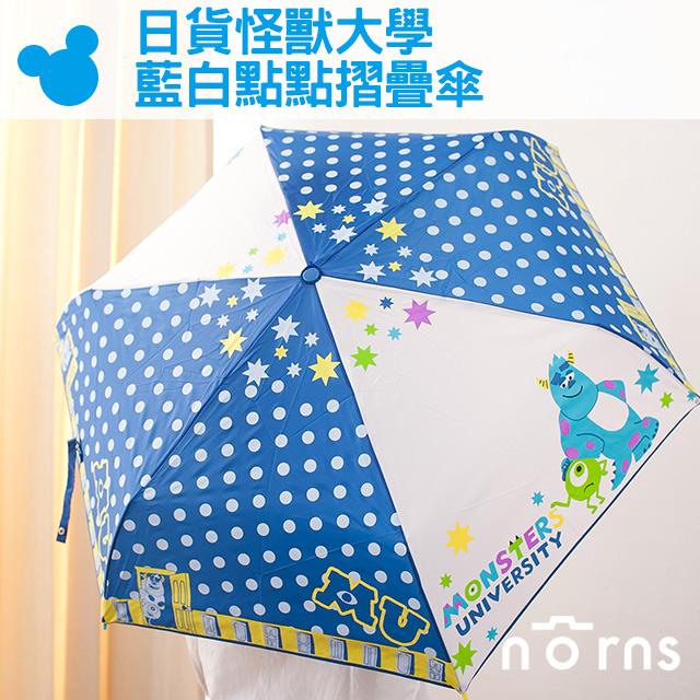 NORNS【日貨怪獸大學藍白點點摺疊傘】彎把 日本迪士尼卡通雨傘  輕量 晴雨折傘 折疊傘 雨具