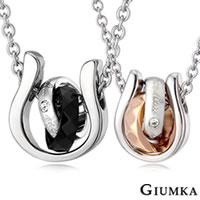 【GIUMKA】 共創未來項鍊 德國精鋼男女情人對鍊  鋯石 馬蹄鐵造型設計  單個價格/附白鋼鍊