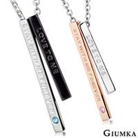 【GIUMKA】等待唯愛項鍊 精鍍正白K鋯石情人對鍊 黑色藍鋯/玫金粉鋯 單個價格 MN01426