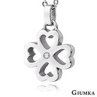 【GIUMKA】四葉愛心幸運草德國珠寶白鋼鋯石項鍊 甜美淑女款 單個價格 MN01560