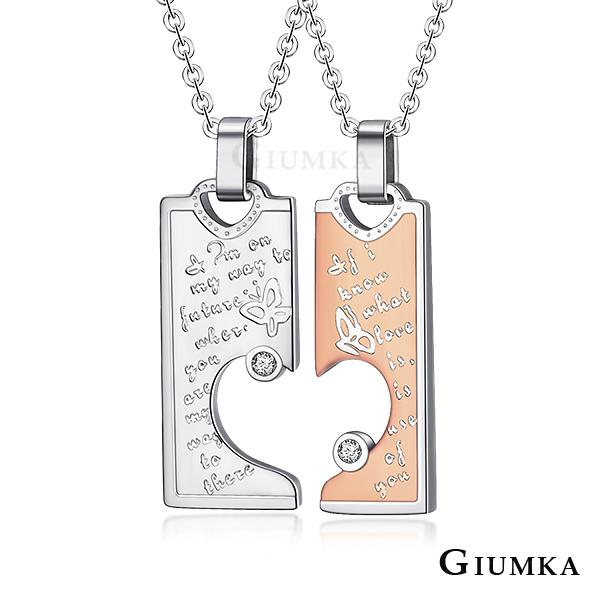 【GIUMKA】專屬於你項鍊 德國精鋼男女情人對鍊 愛心造型 銀色/玫金 單個價格 MN04061-1