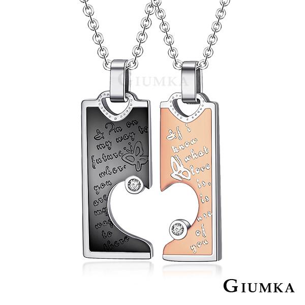 【GIUMKA】專屬於你項鍊 德國精鋼男女情人對鍊 愛心造型 黑色/玫金 單個價格 MN04061-4