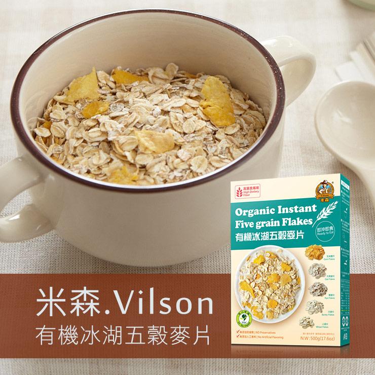 【米森】有機冰湖五穀麥片(500g) ★5種豐富穀麥★即沖即食