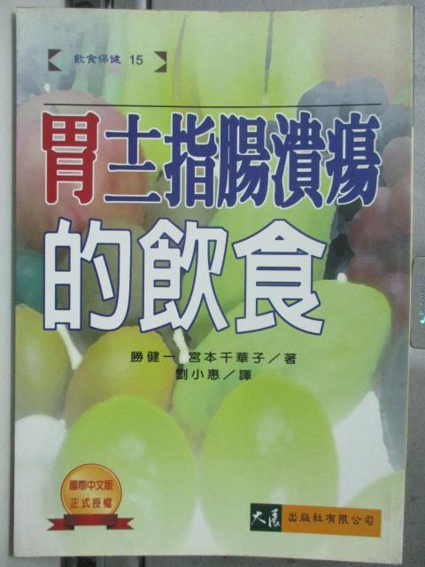 【書寶二手書T1/醫療_HNP】胃‧十二指腸潰瘍的飲食_劉小惠, 勝健一