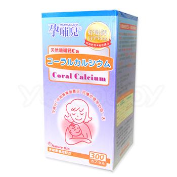 孕哺兒 日本珊瑚鈣膠囊300粒《盛加連鎖藥局》