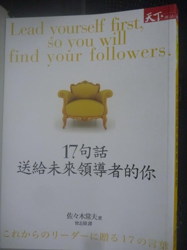 【書寶二手書T4/財經企管_LEL】17句話送給未來領導者的你_佐佐木常夫