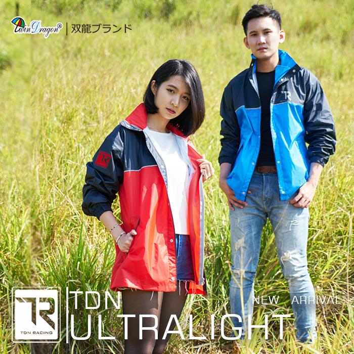 【雙龍牌】迷幻超輕量雙配色風雨衣-兩件式透氣內網防水套裝風衣外套EP4401