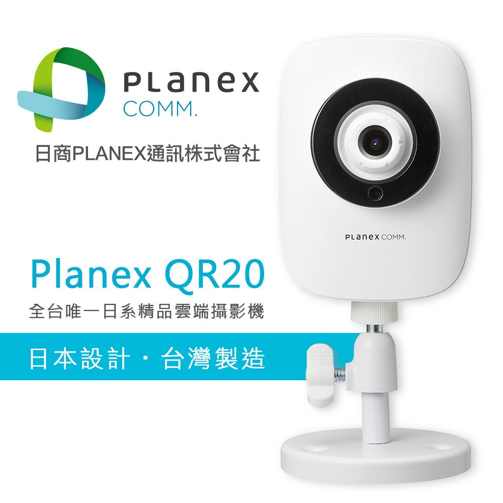 【日本銷售第一】Planex QR20 日本設計雲端高畫質HD家用無線網路攝影機