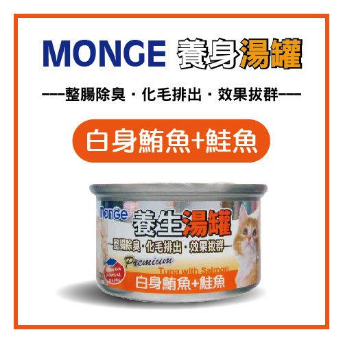 【力奇】MONGE 養生湯罐-白身鮪魚+鮭魚-80g-23元/罐>可超取(C182A06)