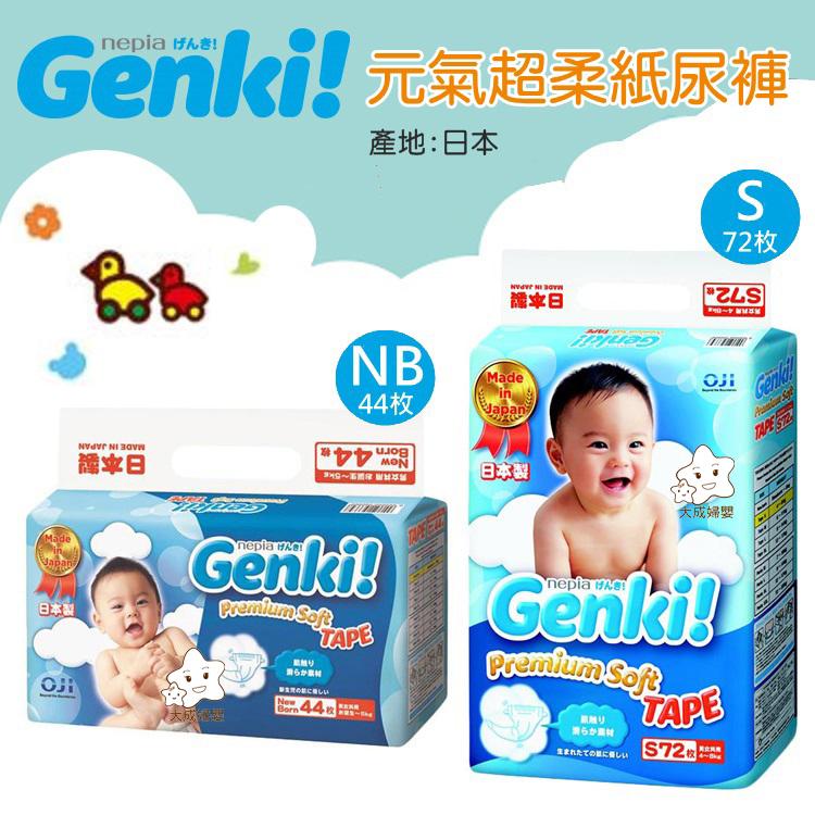 【大成婦嬰】日本製 王子 Genki! 元氣超柔紙尿褲 (NB、S、 M、 L) 日本境內版 尿布