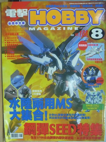 【書寶二手書T9/嗜好_XCH】電擊Hobby_2003/8_鋼彈SEED特輯等