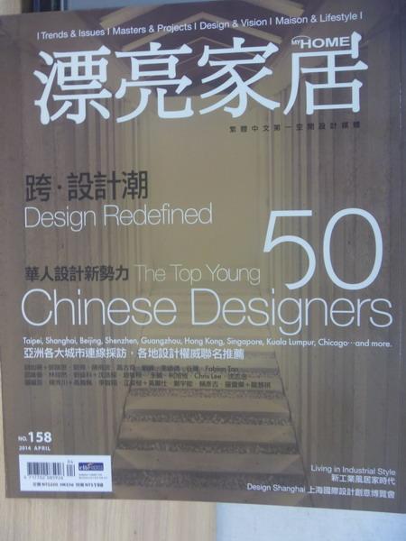 【書寶二手書T5/設計_YBQ】漂亮家居_158期_跨設計潮等
