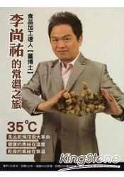 食品加工達人(薑博士):李尚祐的常溫之旅