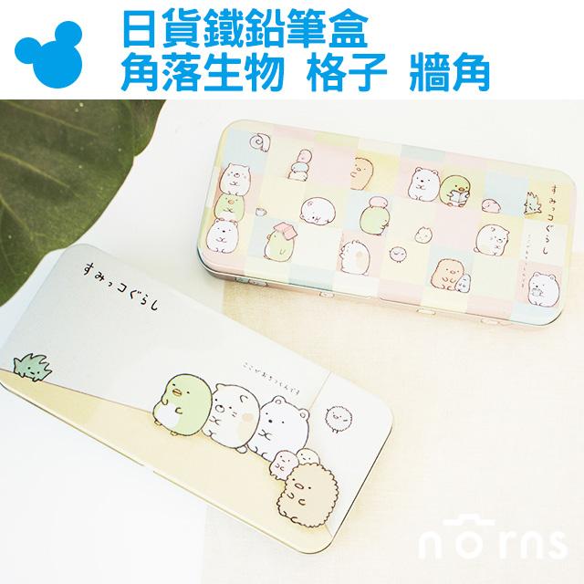 NORNS【日貨鐵鉛筆盒 角落生物 格子 牆角】日本正版 鐵筆盒 筆袋 炸蝦 北極熊 貓咪