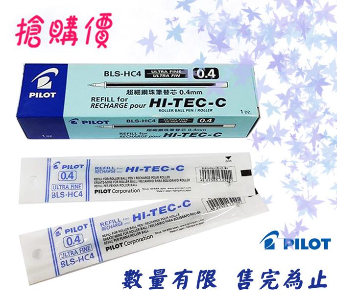 【促銷】PILOT 百樂 BLS-HC4 超細鋼珠筆筆芯 / 支