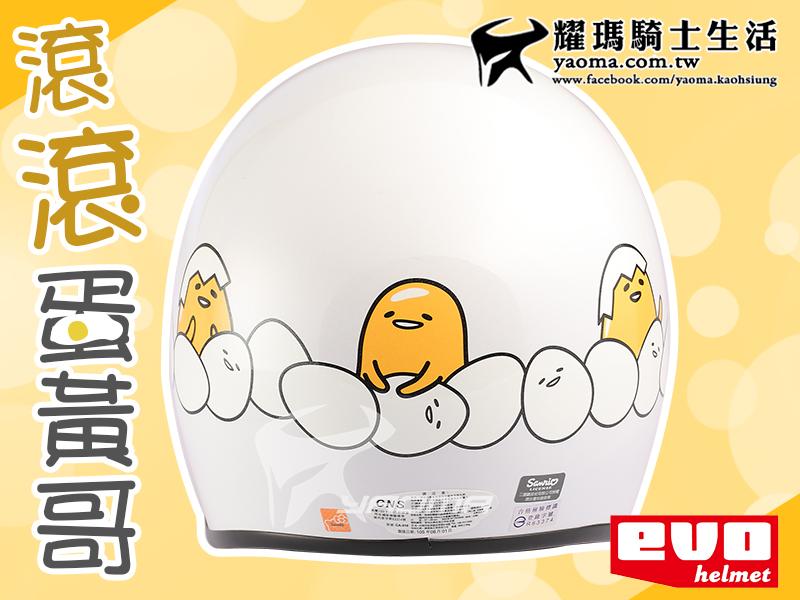 『加贈鏡片』日本 滾滾 蛋黃哥 2 白 gudetama 安全帽 復古帽 半罩【正版授權】『耀瑪騎士機車安全帽部品』