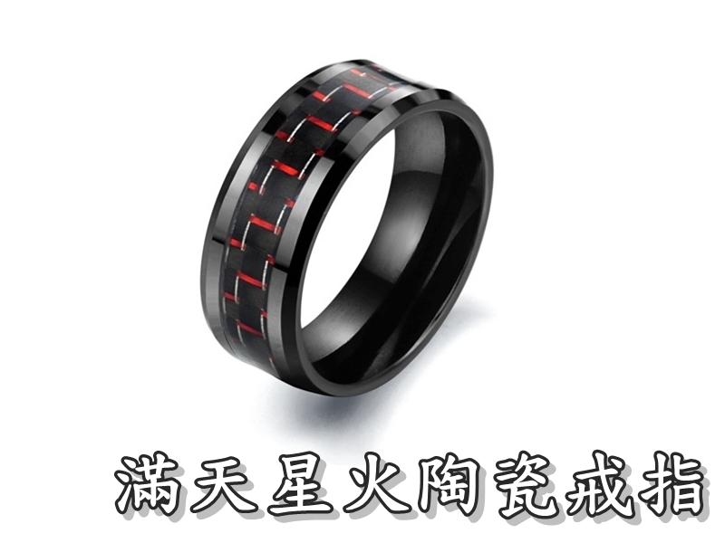 《316小舖》【C269】(頂級陶瓷戒指-滿天星火陶瓷戒指 /碳纖維戒指/永不褪色戒指/天然陶瓷戒指/生日禮物/聖誕禮物)