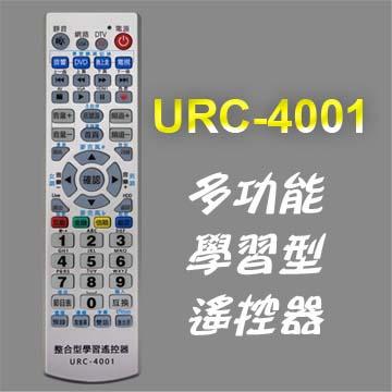 【遙控天王】URC-4001(4合1多功能學習型遙控器)**本售價為單支價格**