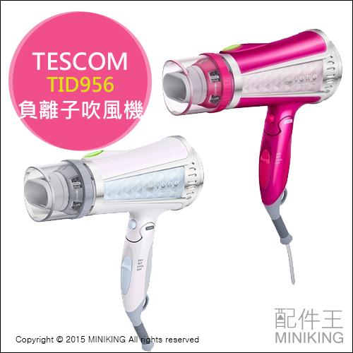 【配件王】日本代購 TESCOM TID956 負離子吹風機 大風量 速乾 冷熱風 兩用 吹風機